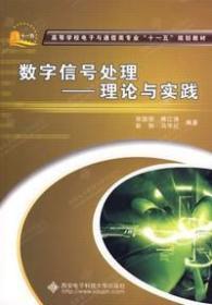 数字信号处理理论与实践 郑国强 西安电子科技大9787560623085