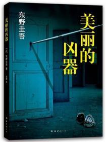 美丽的凶器 [日]东野圭吾  著;花超  译 南海出版公司9787544274685