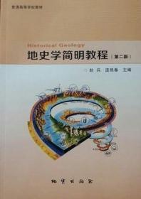 地史学简明教程 第二版 赵兵 庞艳春 第2版 地质出版社9787116089150