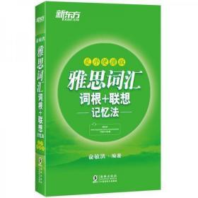 新东方 雅思词汇词根+联想记忆法:乱序便携版9787511042019