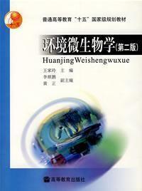 环境微生物学第二2版 王家玲 高等教育 9787040130041