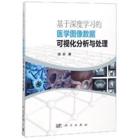 基于深度学习的医学图像数据可视化分析与处理 强彦 科学出版社9787030571366df