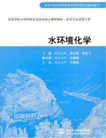 水环境化学 吴吉春张景飞 中国水利水电出版社 9787508461090