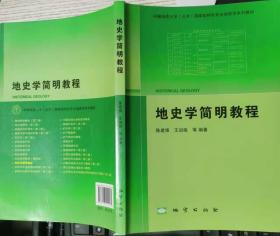 地史学简明教程 陈建强 王训练等 地址出版社9787116111165