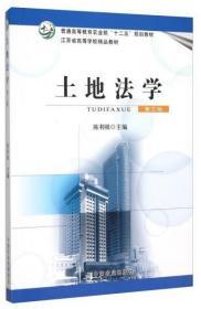 土地法学(第3版)陈利根 中国农业出版社9787109207288