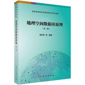 地理空间数据库原理(第二版)崔铁军科学出版社9787030503558