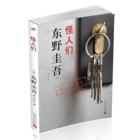 东野圭吾作品:怪人们(2018年新版)东野圭吾 人民文学出版社9787020134960