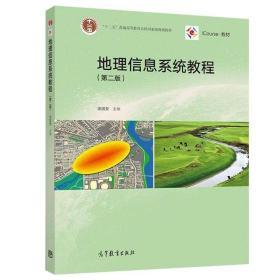 地理信息系统教程 第二版 汤国安 高等教育出版社9787040523553df