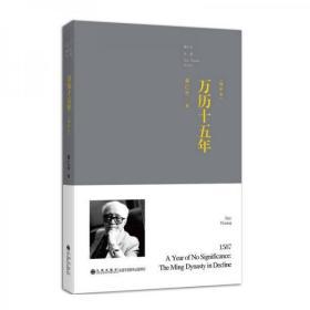 万历十五年(增订本)黄仁宇 九州出版社9787510832499
