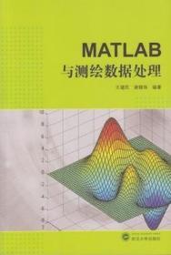 MATLAB与测绘数据处理 王建民 武汉大学出版社9787307151390