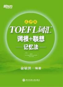 TOEFL词汇词根+联想记忆法俞敏洪 西安交大9787560555898