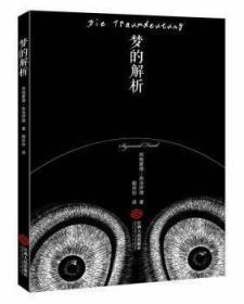 梦的解析 弗洛伊德 江西人民出版社9787210064909
