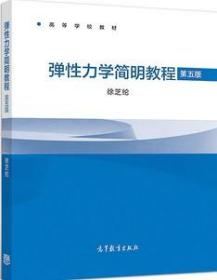 弹性力学简明教程 第5五版 徐芝纶 高等教育9787040498714