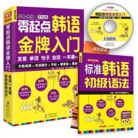 零起点韩语金牌入门:发音、单词、句子、会话一本通9787511013910