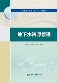 地下水资源管理 鲍新华 水利水电9787517085744