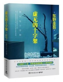 虚无的十字架 [日]东野圭吾 湖南文艺出版社9787540471842