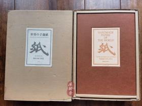 《世界的手漉纸》内部版非卖品 23个国家实物手抄纸167枚 竹尾纸业创立80周年记念 赠送客户用