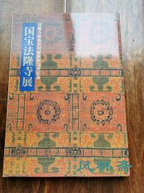国宝法隆寺展 16开194套文物 昭和资财帐调查完成纪念 日本国宝建筑雕塑字画佛具等