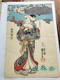 歌川国芳《樱花下之美人图》江户原版 日本浮世绘木版画