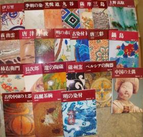 陶磁大系 大32开全48册 日本中国朝鲜波斯历代古陶瓷 分类大全