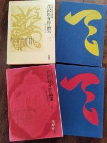 《芹沢銈介作品集》16开全6卷 芹泽銈介艺术全内容决定版!日本人间国宝 现代型绘染布与版画 设计与工艺大师