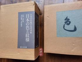 《日本之色与纹样》日本的传统色样本帖 浦野理一60年收集与还原 正绢染织300片 附解说册与《江户之纹样》