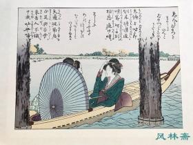 北斋名画撰《桥下美人船游》狂歌绘本《潮来绝句》选段 高见泽复刻木版画 日本浮世绘 中判16开