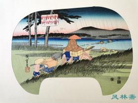 浮世绘六大家名画选22 歌川广重《东海道河之选-安部川》团扇绘风景画 安达复刻木版画