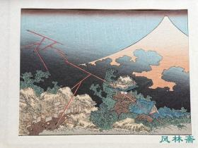 夕立之不二 葛饰北斋《富岳百景》绘本 山下白雨之续篇 高见泽复刻 日本浮世绘风景名画 16开中判