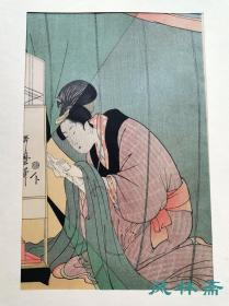 喜多川歌麿《蚊帐美人读信图》现代最高水平浮世绘复刻 每日新闻社版 日本名雕工摺师