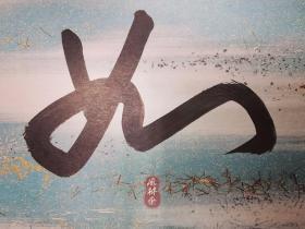 奥村土牛《白光》书道 绘画与素描集 特装版 附赠友禅染袱纱 桐木箱装 定价12万 日本现代绘画泰斗