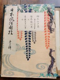 日本风俗图绘 第十二集 百年古版画百枚 喜多川歌麿《絵本江户爵》《绘本骏河舞》《青楼年中行事》三本 复刻浮世绘经典