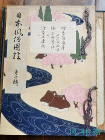 日本风俗图绘 第十辑 北尾重政《绘本藻盐草》《绘本吾妻镜》等三册 复刻浮世绘经典 16开 百年古版画百余枚