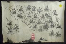 阿弥陀佛来迎图 一米宽超大木版画 飞天与云中菩萨 日本艺术