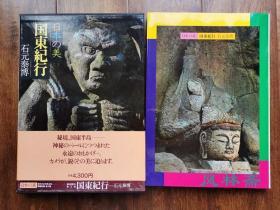 《日本的美 卷2 国东纪行》石元泰博 8开全彩64图 国东半岛石佛像写真 日本摄影大师经典作品集