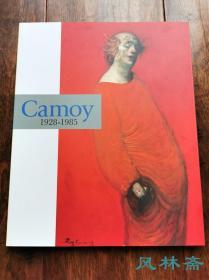 Camoy 1928-1985 鸭居玲《人生一梦》 没后15周年展 16开129作品 日本现代油画与素描