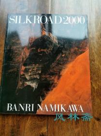 SILKROAD 2000 并河万里丝绸之路新写真集 日本风景人文摄影大师 16开全彩