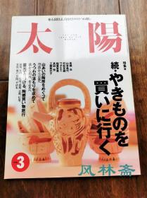 太阳419号 续·陶瓷器购买之旅 日本专业美术杂志 带读者了解陶磁名家、逛古董集市