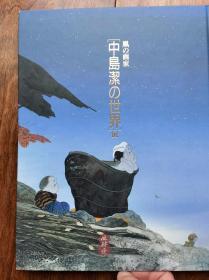 风之画家——中岛洁之世界展 16开130作品 故乡的原风景 源氏物语五十四帖 日本现代绘本画家