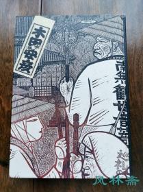 木田安彦的世界 木版画《西国三十三所》玻璃绘《日本之名刹》 大32开特种纸全彩63图