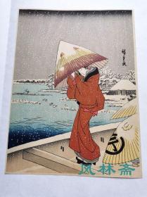 歌川广重 雪中美人图 中判 安达院复刻 日本浮世绘木版画