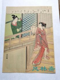 铃木春信 幽会之图 中判 安达院复刻 初期锦绘美人画 日本浮世绘木版画