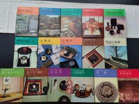 里千家茶道教本 点前编10 器物编6 32开全16册 日本茶道经典教程