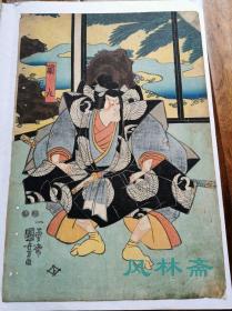 歌川国芳役者绘 森兰丸 江户原版画浮世绘