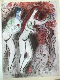 夏加尔《圣经·创世纪》插绘1 亚当夏娃偷食禁果 8开石版画 一页两面2幅作品 法国Mourlot工坊权威制作