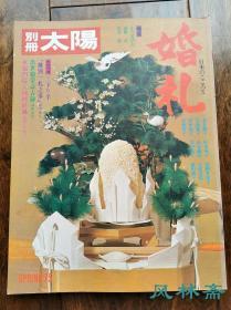 别册太阳《婚礼》 特刊杂志书 日本文化风俗与家具屏风等工艺