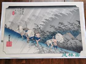 《东海道五十三次 庄野 白雨》全系列最著名之一 歌川广重风景与雨丝之名作 安达院旧刻 日本浮世绘木版画
