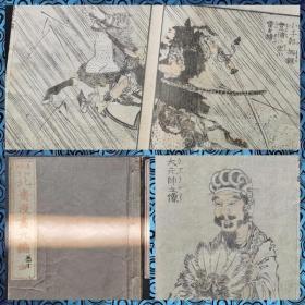 《北斋漫画》第九编 江户原版!葛饰北斋之中国日本历史人物 英雄美人