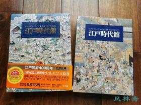 江户时代馆 八开一函两册2000图!日本江户之百科全书
