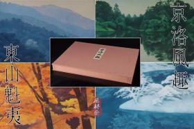 东山魁夷自选习作集1《京洛风趣》4开20作品微喷还原 京都四季风景画 大师精彩水粉稿